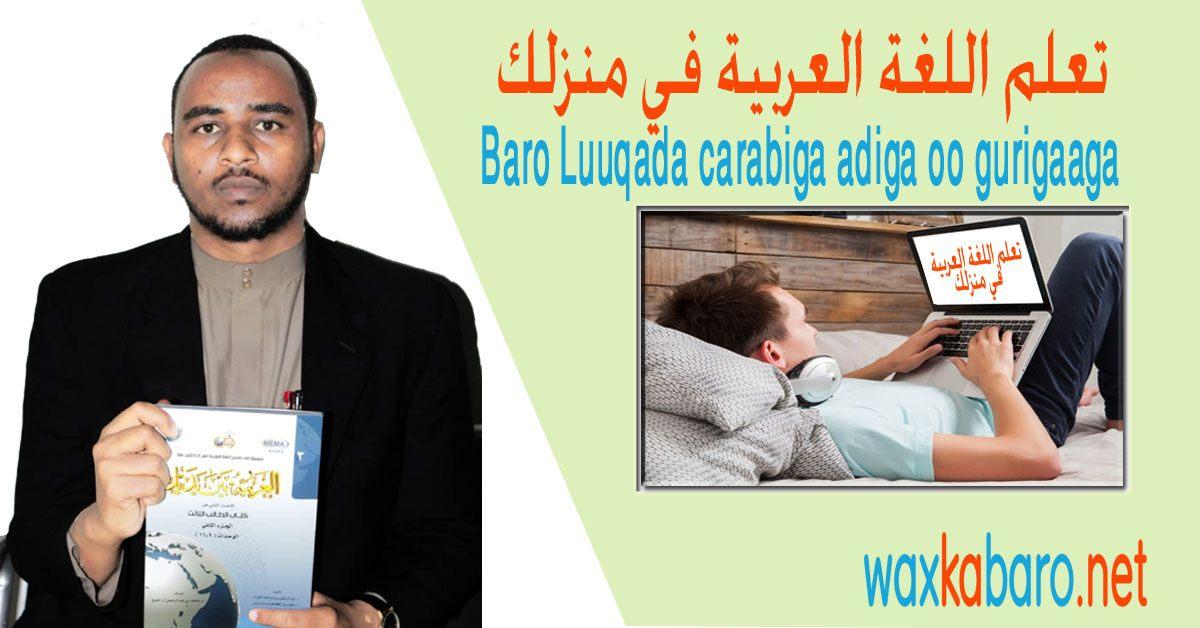 Baro Luuqada carabiga adiga oo gurigaaga jooga:تعلم اللغة العربية في منزلك
